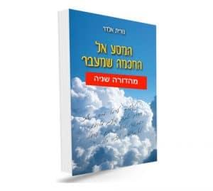הספר המסע אל החוכמה שמעבר
